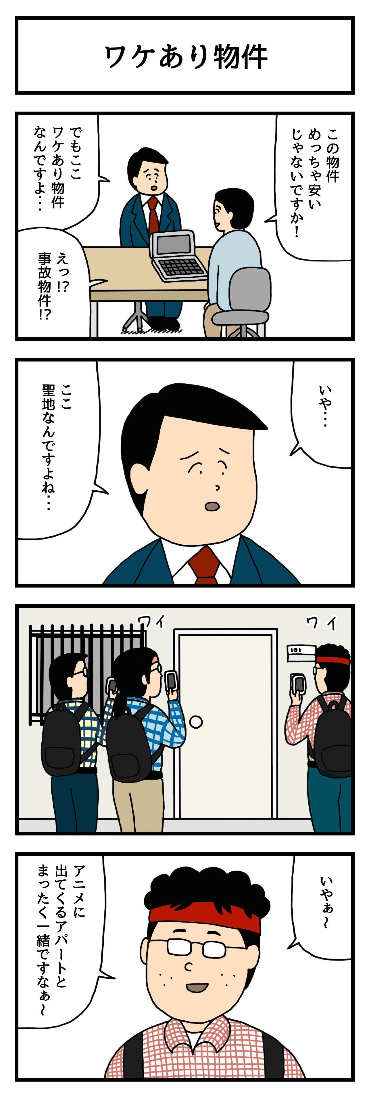 たのしい4コマ ワケあり物件 住生活編vol 2 4コマ漫画 漫画 ユーモラス