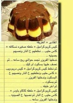 حلا الكريم كراميل طبقات Desserts Recipes Food