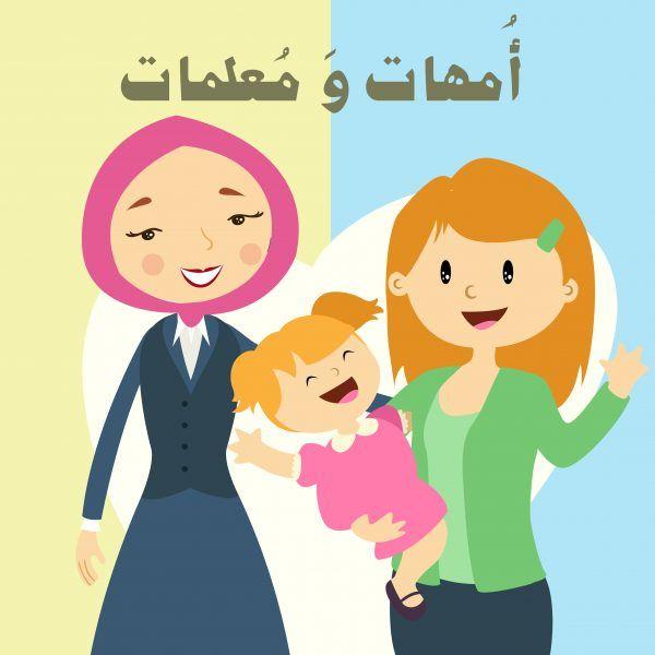 معلمات وأمهات Muslim Kids Activities Islamic Kids Activities Arabic Kids