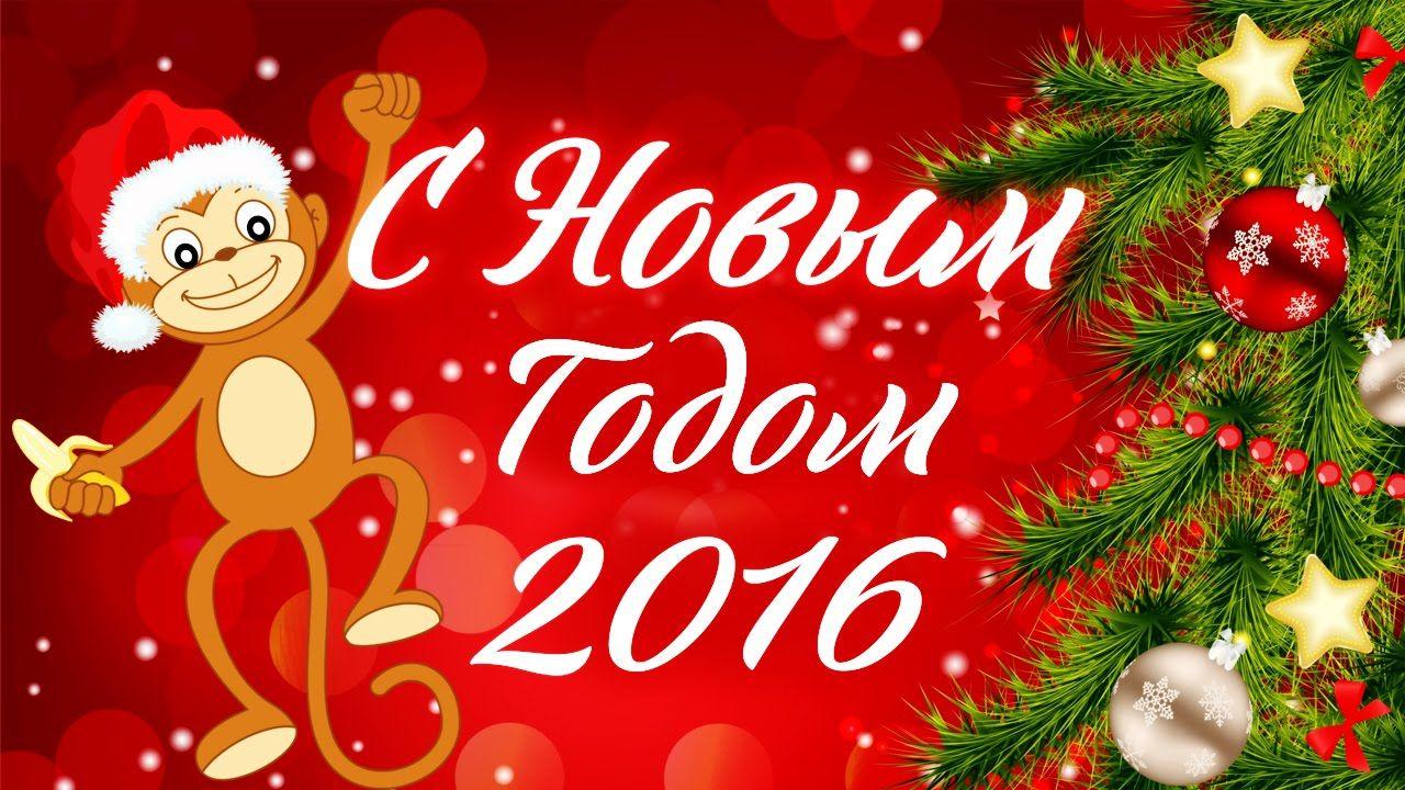 Открытка с поздравлениями с новым 2016 годом, елочные шарики как