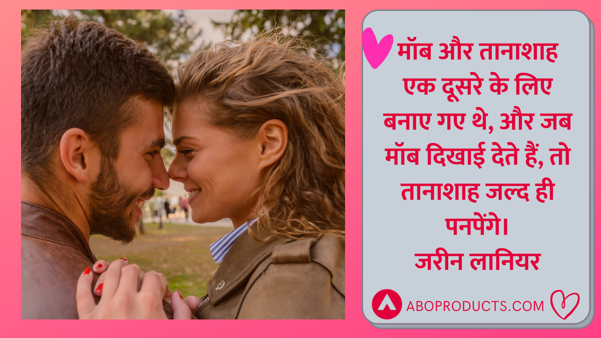 Made for Each Other Quotes in Hindi