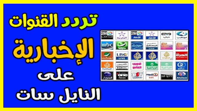 احدث تردد قنوات الاخبار 2020 علي النايل سات السعودية الاخبارية العربية الحدث العربية للاخبار News Channels Uba