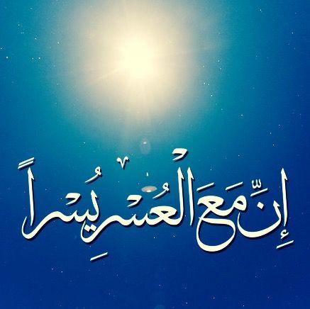 Desertrose سورة الشرح إن مع العسر ي سرا Neon Signs Arabic Calligraphy Neon