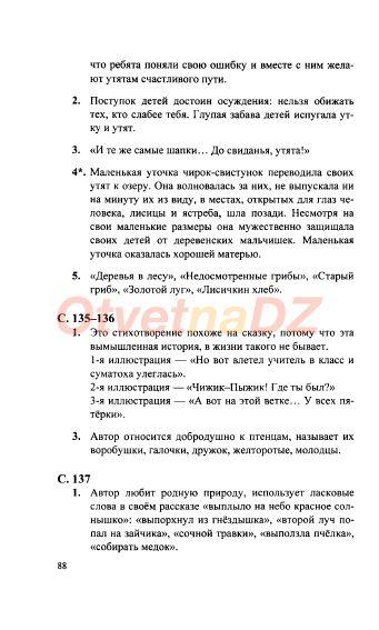 ГДЗ (страница) 88 - Литература 1-2 класс Ефросинина