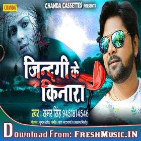 Zindagi Ke Kinara Samar Singh Bhojpuri Mp3 Song Download Mp3 Song Mp3 Song Download Songs