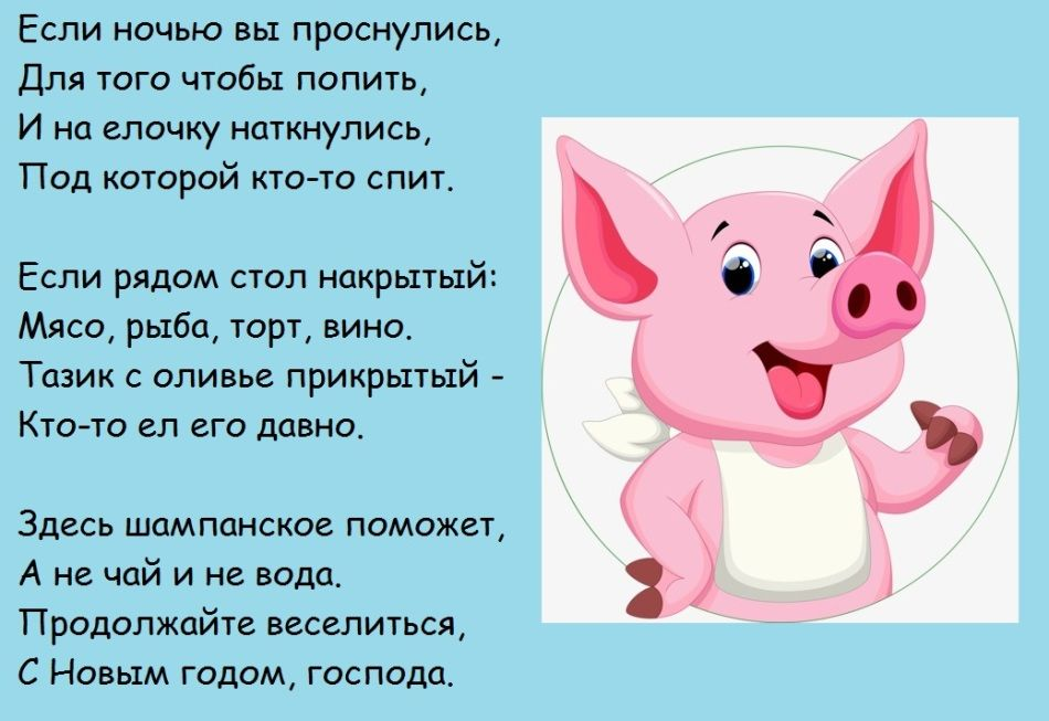 веселые новогодние поздравления с годом свиньи самые