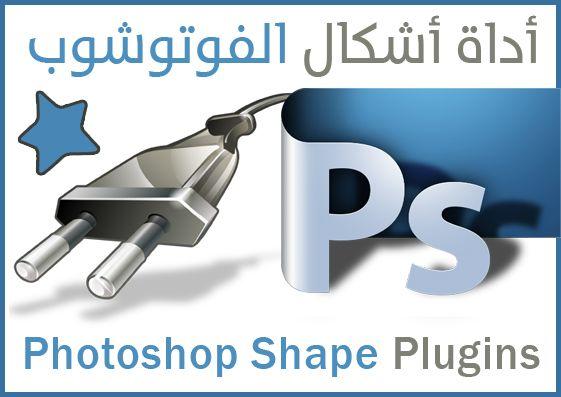 Best Photoshop Shapes Free Download تحميل أشكال فوتوشوب مجانا ملحقات الفوتوشوب Photoshop Shapes Photoshop Shapes Free Download Photoshop
