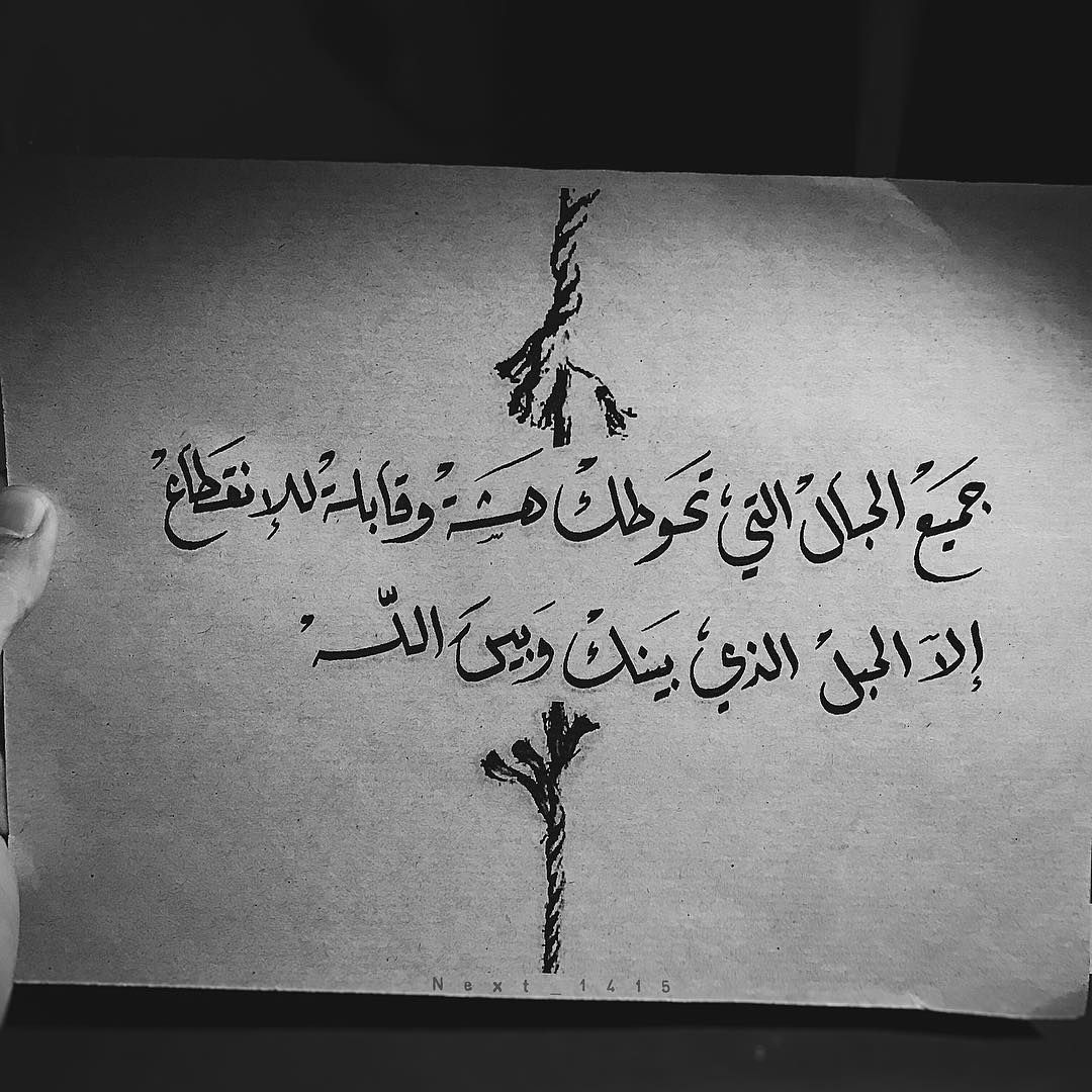 جميع الحبال التي تحوطك هشة وقابلة للإنقطاع الا الحبل الذي بينك وبين الله Pray Allah Tattoo Quotes Instagram Fashion