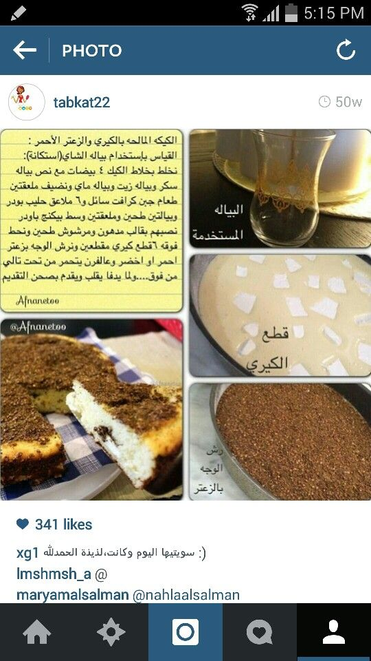 الكيكه المالحه Food Arabic Food Arabian Food