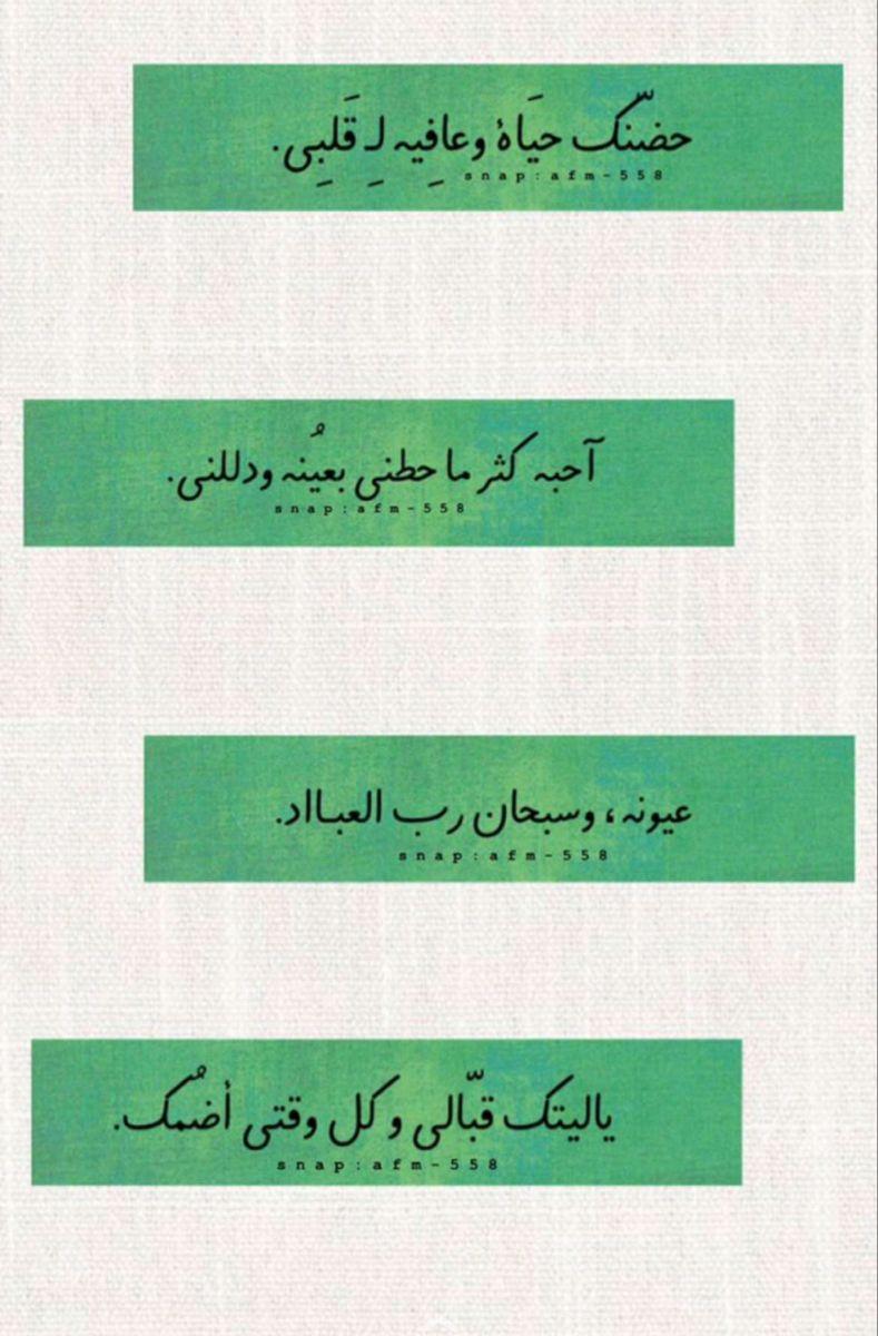 ملصقات سناب خلفيات استكر حب رياكشن Quotes