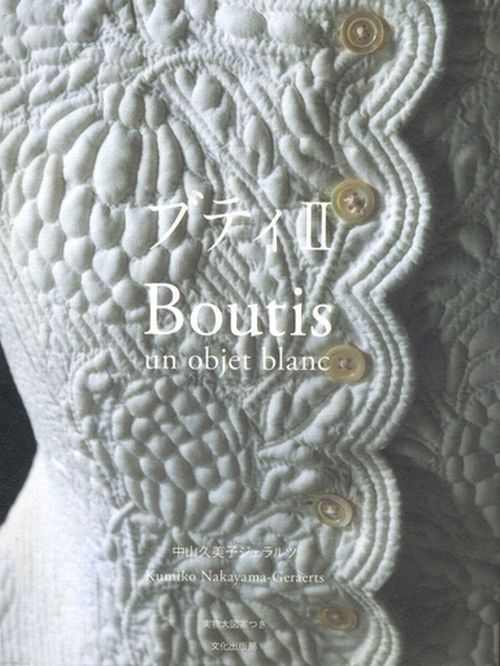 Books on Boutis & Trapunto - Heirloom Sewing, Smocking and Bridal