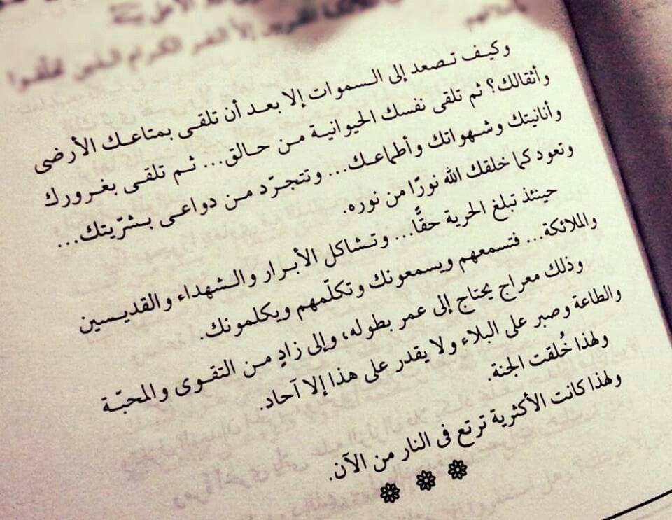 أناشيد الإثم و البراءة Words Quotes Arabic Quotes