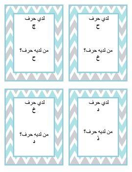 I Have Who Has Arabic Alphabet Game Arabic Alphabet Learn Arabic Alphabet Alphabet Games