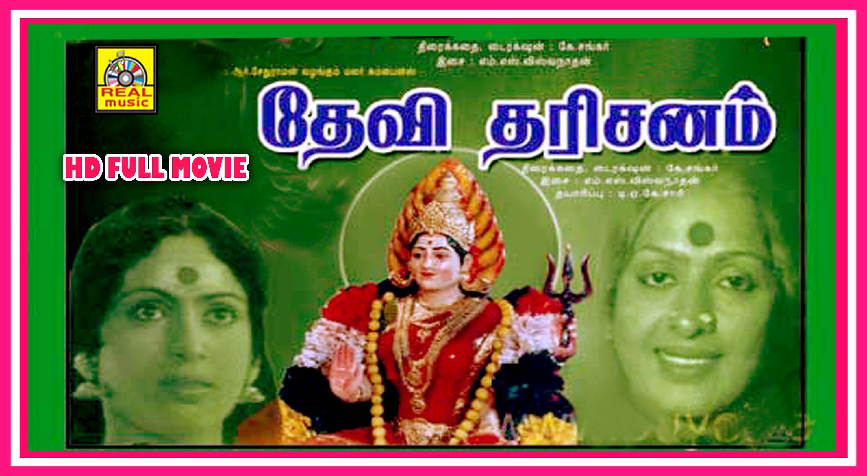 thiruvilayadal old tamil movie free download hd