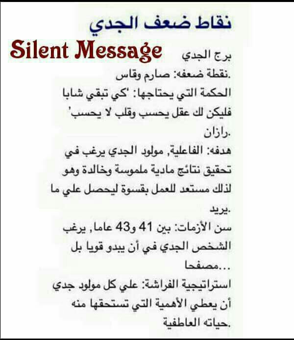 Pin By Dareen Osama On كلاام Quotes Free Learning Capricorn Traits