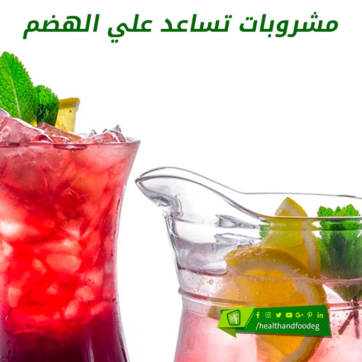 مشروبات تساعد على الهضم Juicing Recipes Juicing For Health Juice