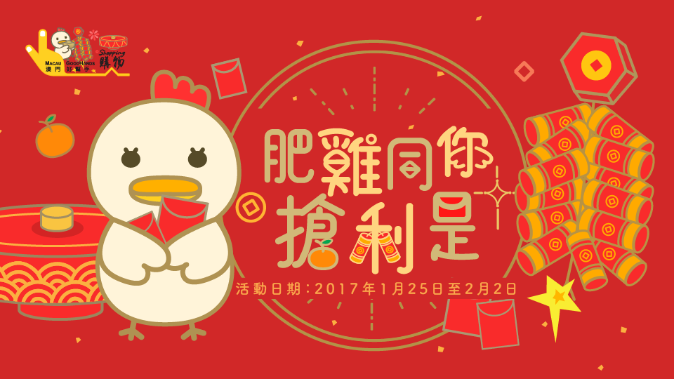 2017 chinese new year banner design