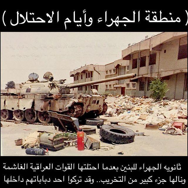 Abandoned Iraqi Army Type 69-II lies abandoned at Kuwait, Operation Desert Storm.