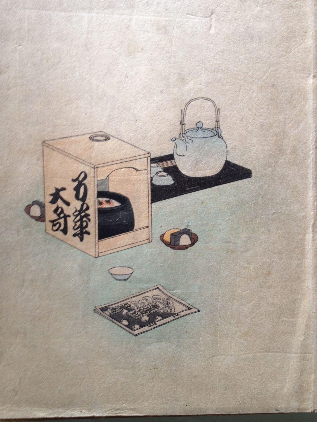 Ceremonie Du The Japon Scenes Du Theatre Japonais L Ecole Du Village Terakoya 1900 Japan Japanese Art Art