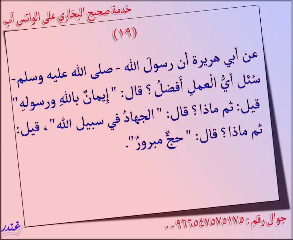 Desertrose 19 أحاديث صحيح البخاري Calligraphy Arabic Calligraphy Arabic