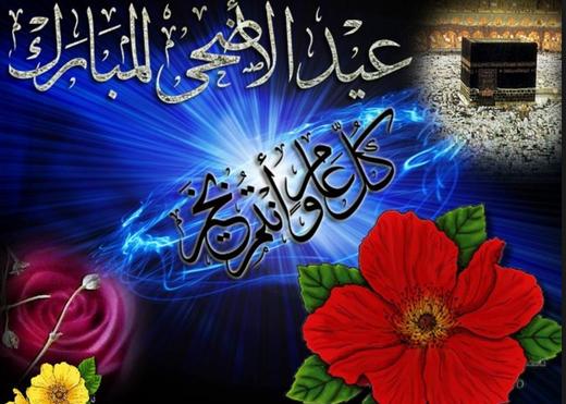 صور عيد الاضحى رمزيات وبطاقات تهنئة بعيد الاضحى اخبار العراق Eid Mubarak Wishes Eid Mubarak Greeting Cards Eid Mubarak Greetings