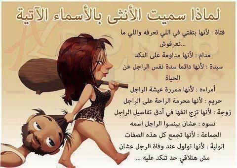 لماذا سميت المرأة بهذة الاسماء Funny Arabic Quotes Arabic Funny Beautiful Arabic Words