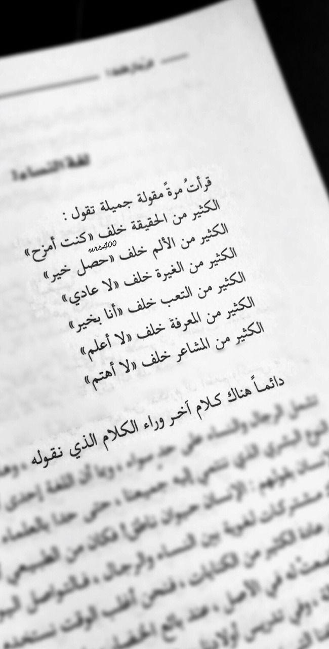 دائما هناك كلام آخر غير الذي نقوله Funny Arabic Quotes Quotes For Book Lovers Pretty Quotes