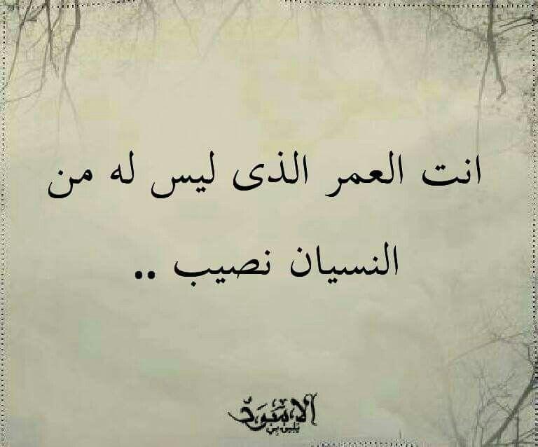 كيف انساك Arabic Quotes Inspirational Quotes Arabic Words