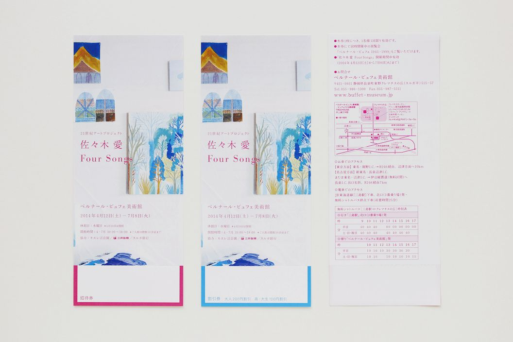 CENTRAL PARK | TOKYO | DESIGN STUDIO - WORKS - ベルナール・ビュフェ美術館/佐々木愛「Four Songs」/チケット