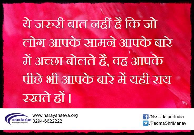 Follow us on: https://plus.google.com/+NarayanSevaSansthanUdaipur ...