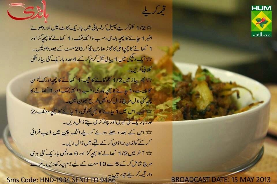 Keema Kerala Cooking Recipes In Urdu Keema Recipes Masala Tv Recipe