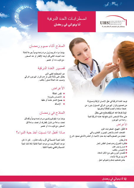 My Medicine During Ramadan To Know About Your Medication During Ramadan Please Call Uhs On 971 6 505 8555 Medical Ramadan Diagnostic Service