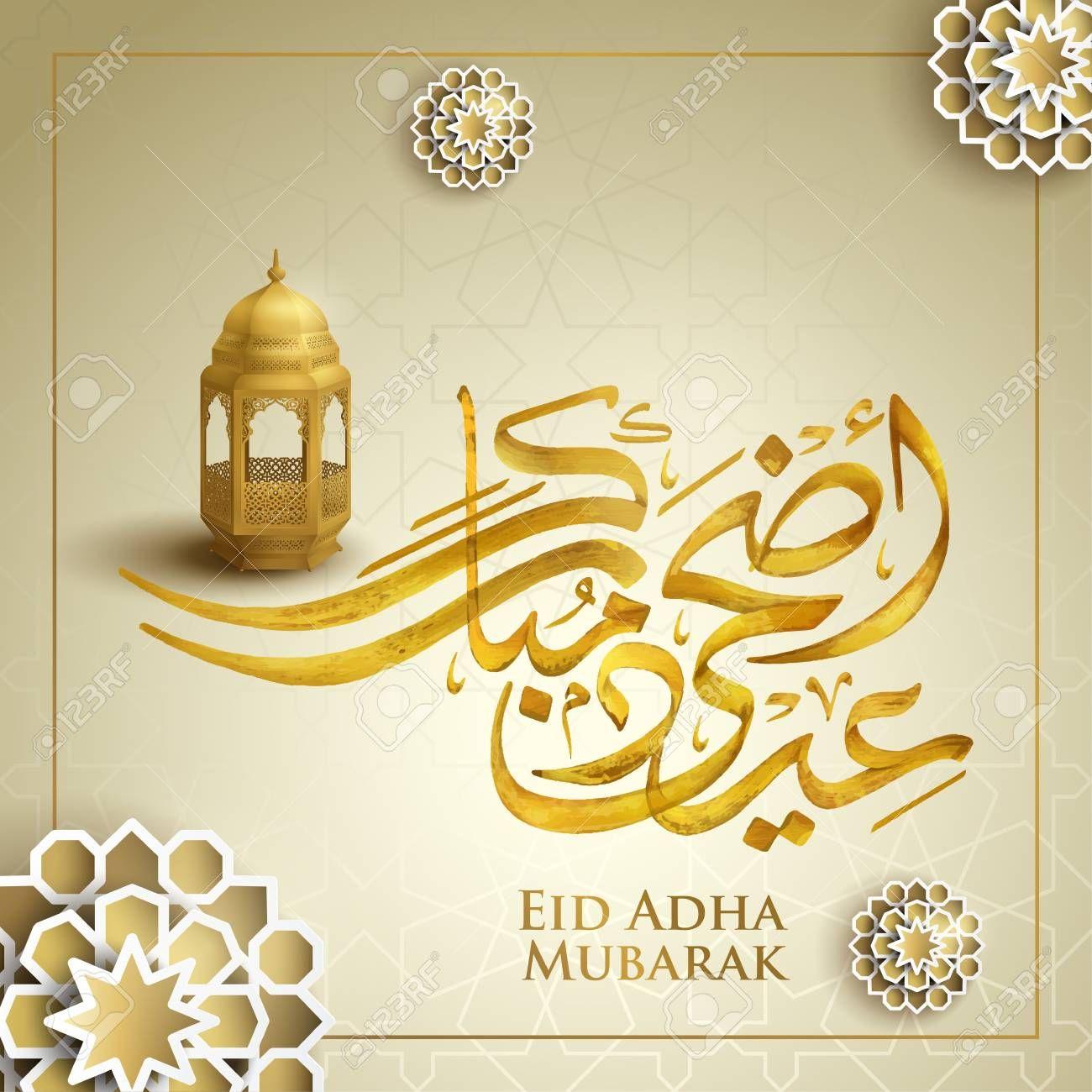 Eid Adha Mubarak Islamic Greeting Arabic Lantern And Calligraphy With Geometric Morocco Pattern Ad Islamic Greeting Mu Eid Adha Mubarak Eid Photos Eid