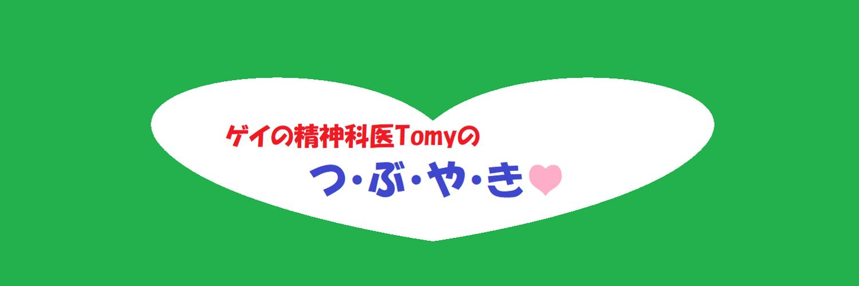 ゲイ の 精神 科 医 tomy の つぶやき