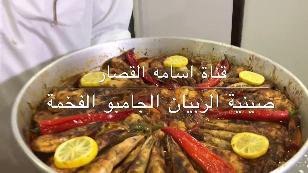 اسامه القصار ربيان مشوي بالفرن طريقة جديدة Youtube Arabian Food Food Quinoa Salad