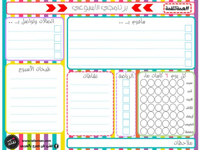 برنامج تنظيم أسبوعي لكل أم الشكل الثاني ملون Weekly Organizing Program From Tafannan Life Planner Organization Kids Planner Print Planner