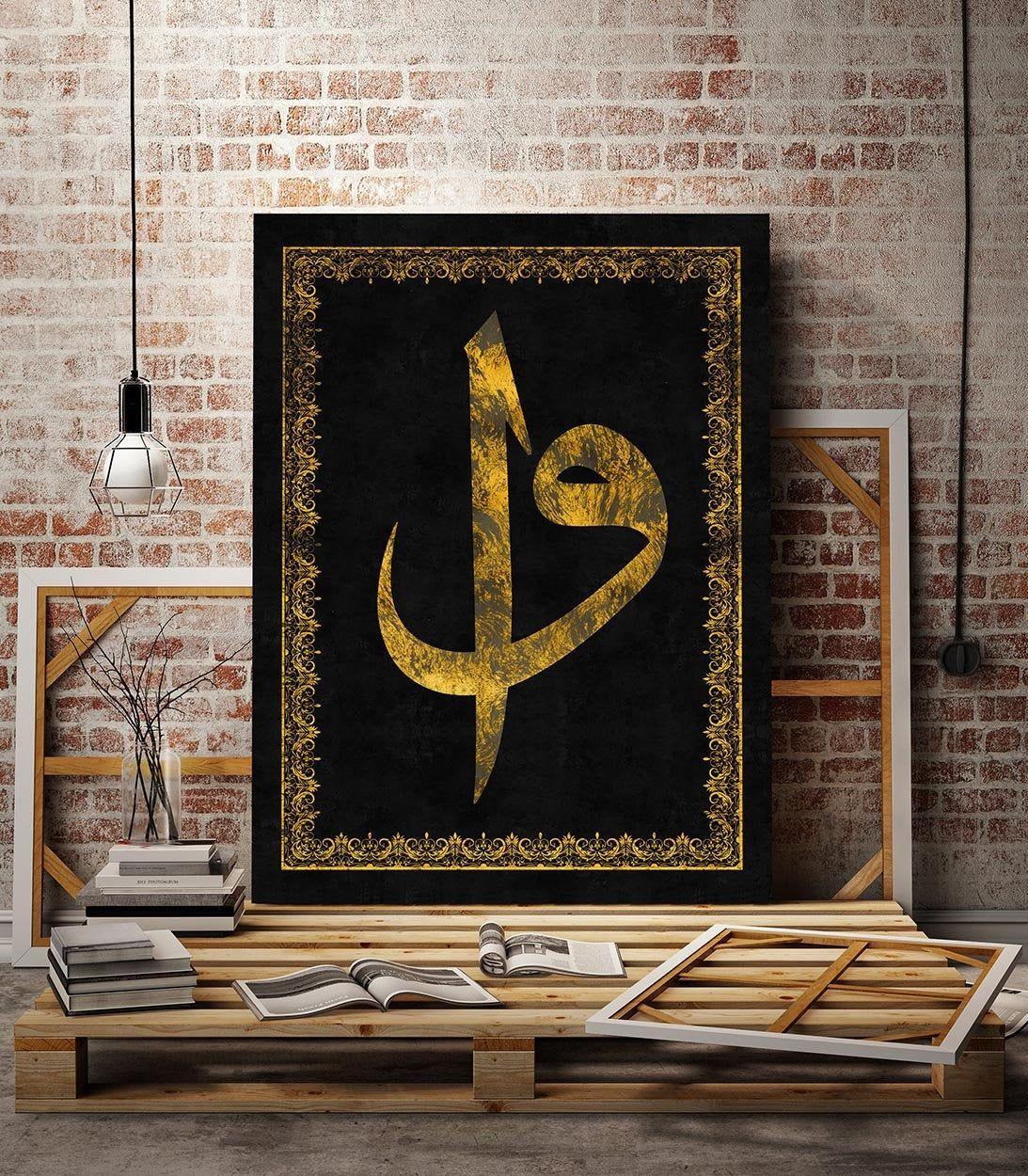 Muslim Symbol Islamic Home Gift Brown Elif wall decor Islamic Design Canvas Painting Arabic letter Islamic wall art,Unique Canvas Print