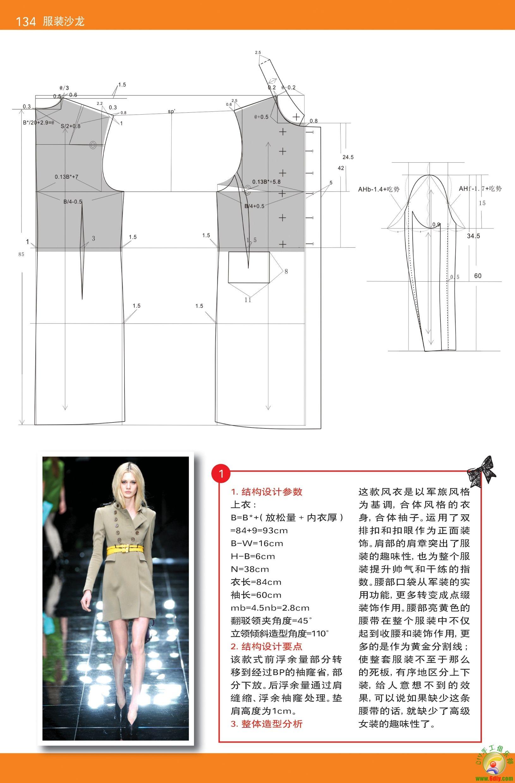 Shanghai Fashion | moda para adolescentes | Pinterest | Patrones ...