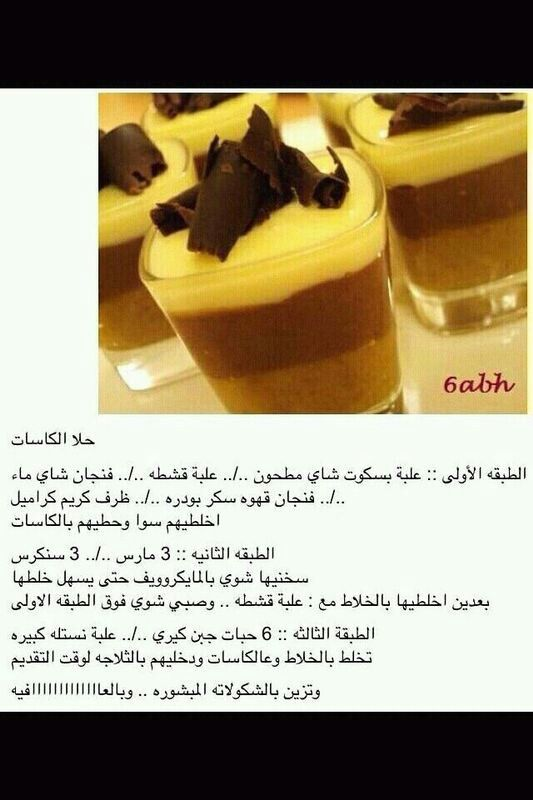 حلا كاسات Desserts Dessert Recipes Easy Desserts
