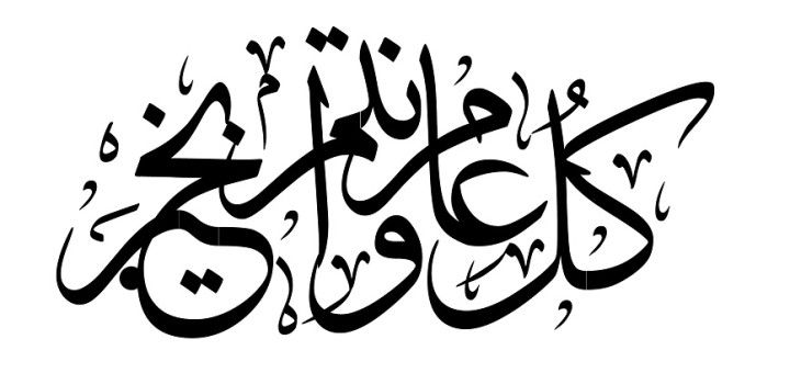 رسائل تهنئة بالعام الهجري الجديد 1438 رسائل رأس السنة الهجرية 1438 Eid Decoration Ramadan Cards