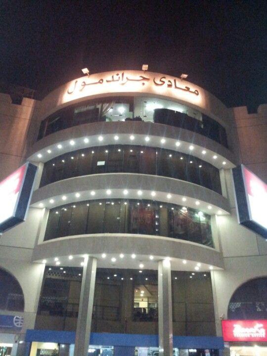 Maadi Grand Mall معادي جراند مول Cairo Egypt Cairo Egypt