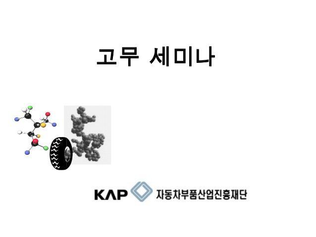 KAP 업종별기술세미나 12년 07월 발표자료 by chasarang via slideshare