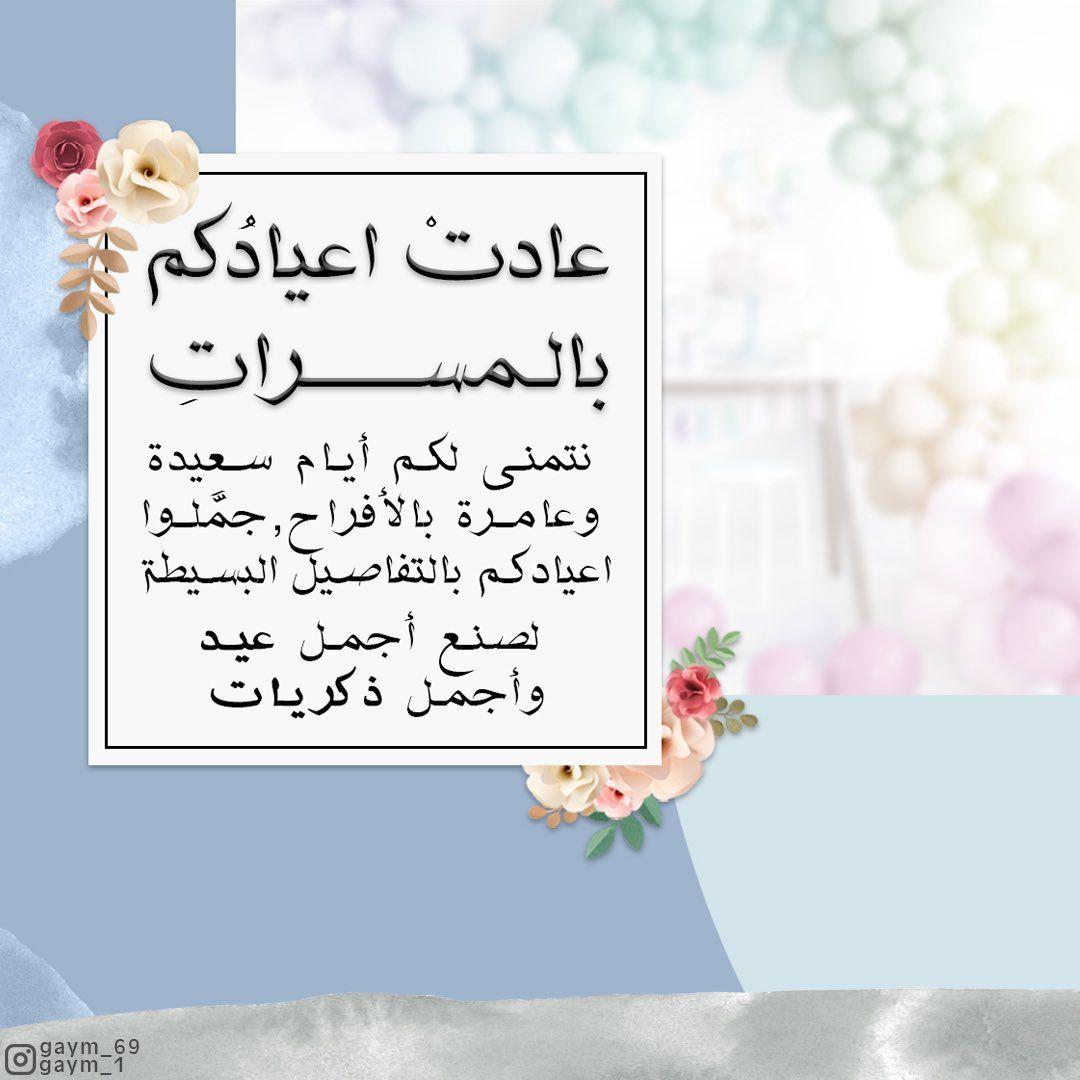 مجموعة غيم التطوعية On Twitter Light Box Light Eid