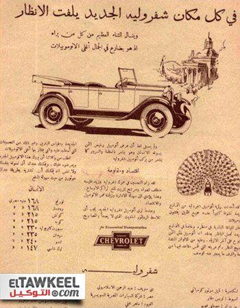 بالصور اعلانات سيارات زمان لن تصدق كيف كانت التوكيل Old Ads Old Advertisements Egyptian Poster