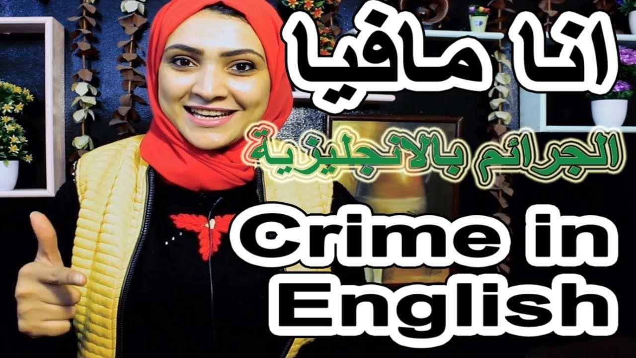 تعلم الإنجليزية انا مافيا اتكلم عن الجرائم بالانجلش Crime In English Learn English Learning English