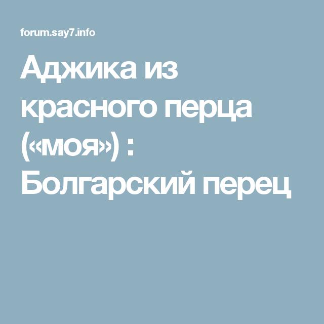 Аджика из красного перца («моя») : Болгарский перец