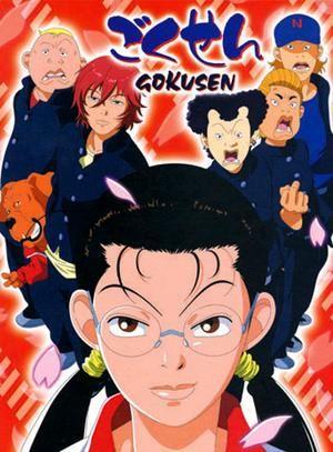 Gokusen porn movie