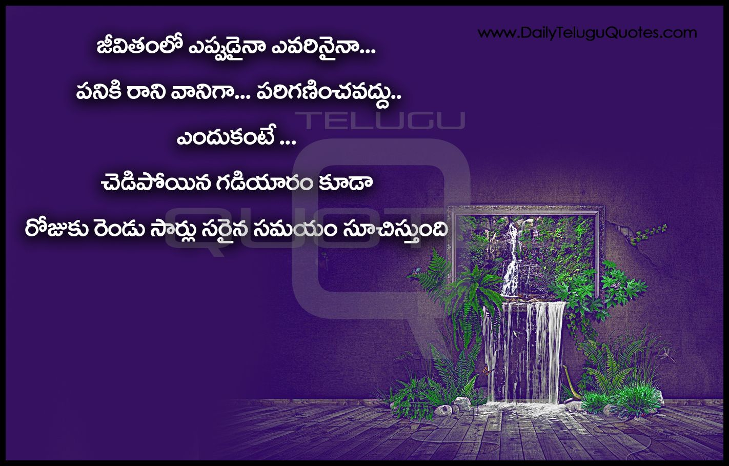 Inspirational Quotes In Telugu Live Motivational Incredible And Wonderful Nature Flow Form Wallpa Telugu Inspirational Quotes Inspirational Quotes Image Quotes