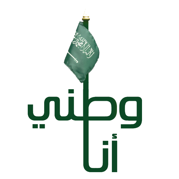 أنا وطني السعودية National Day Saudi Saudi Flag Eid Cards