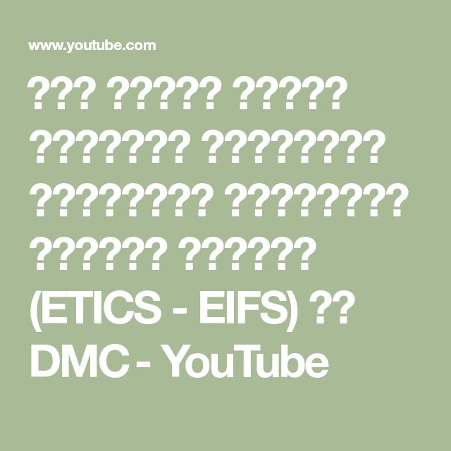 شرح لنظام العزل الحراري والتشطيب للواجهات الخارجية بتغليف المبنى Etics Eifs من Dmc Youtube Math Math Equations